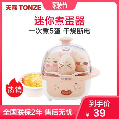天際煮蛋器DZG-W405E機械式小型家用蒸蛋器自動斷電迷你蒸雞蛋羹早餐機多功能 單層 5個蛋 塑料內膽 蛋碗