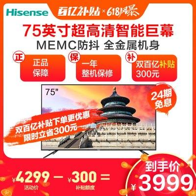 海信(Hisense)75E3D 75英寸4K超高清智能电视 AI音画 全金属机身 MEMC防抖巨幕液晶平板电视机