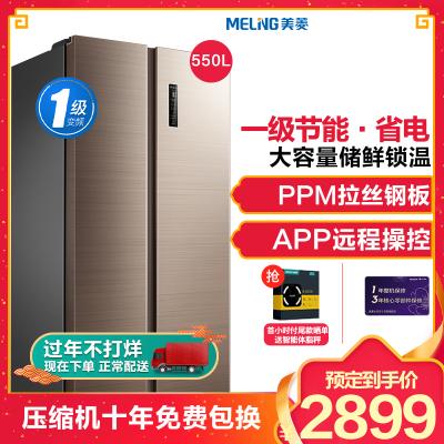 美菱(MELING)BCD-550WPUCX双开门对开门冰箱一级能效变频风冷无霜嵌入式纤薄静音家用电冰箱 550升