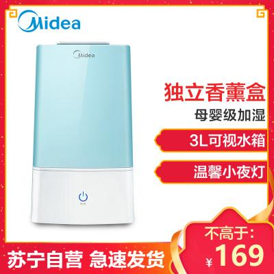 美的(Midea)空气加湿器 SC-3D30A 3L水箱 超声波式家用有雾触摸式大容量 卧室孕妇办公室婴儿空调房加湿