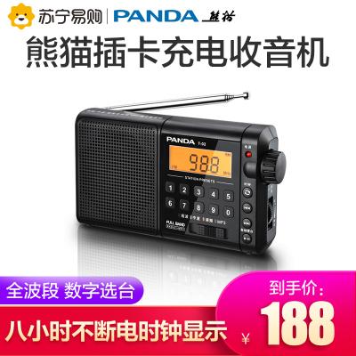熊貓(PANDA)T-02老人便攜式收音機全波段可充電插卡廣播FM半導體單聲道老人唱戲機隨身聽禮物迷你收音機黑色