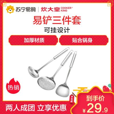炊大皇(COOKER KING)锅铲CS03YC 食品级不锈钢锅铲漏勺勺子套装家用有孔可挂