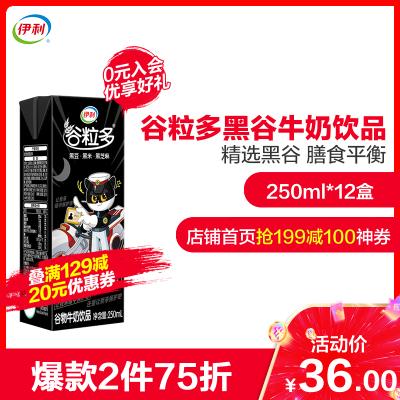 伊利 谷粒多 谷物牛奶飲品 黑谷牛奶 粗糧牛奶 12盒*250ml(禮盒裝)營養兒童學生早餐奶