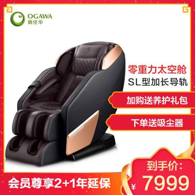 奥佳华(OGAWA)OG-7118按摩椅零重力太空舱SL导轨家用全身按摩沙发零靠墙全自动按摩椅 棕色