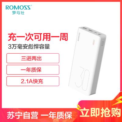 羅馬仕 sense 8 30000毫安大容量移動電源手機通用充電寶聚合物鋰離子電芯白色