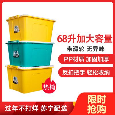 茶花68L塑料收纳箱衣服玩具箱子儿童特大号收纳盒家用书籍整理箱颜色随机