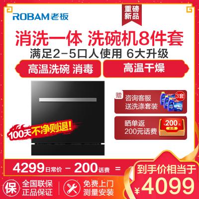 老板(ROBAM) 洗碗机嵌入式8套大容量洗碗消消毒一体多功能强力洗碗机WB773X