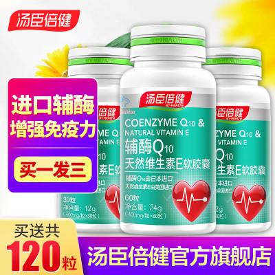 湯臣倍健BY-HEALTH輔酶Q10維生素E軟膠囊60粒/24g+30粒 2瓶 成人男女中老年增強免疫力緩解體力疲勞