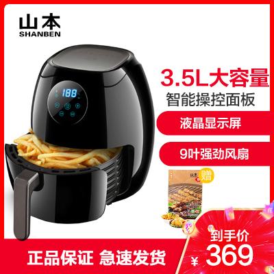 山本空氣炸鍋6878家用智能電炸鍋液晶3.5L大容量薯條機烤箱觸控顯示屏