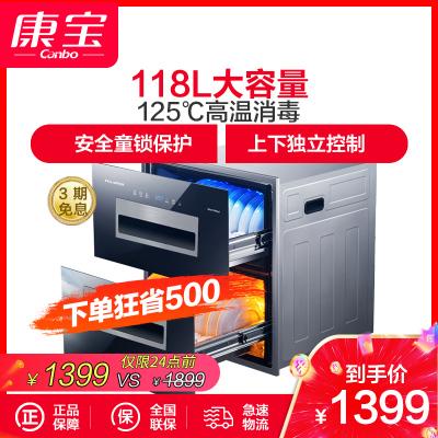 康寶NAAFI/耐惠XDZ118-ENH1消毒柜 118L大容量 家用廚房消毒柜 二星級高溫嵌入式消毒碗柜