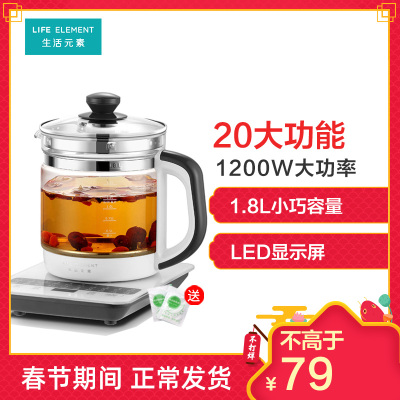 生活元素(LIFE ELEMENT)养生壶D52 全自动家用多功能玻璃煮茶器办公小型花茶壶烧水壶24小时预约 高硼硅玻璃