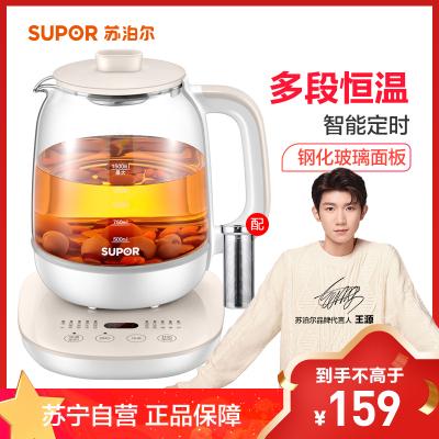 蘇泊爾(SUPOR)養生壺家用多功能煮茶器辦公司小型花茶壺保溫玻璃壺SW-15YT38