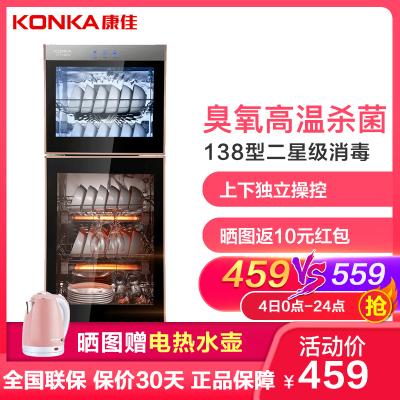 康佳(KONKA)ZTP138K4 消毒柜 消毒碗柜 廚房商用立式消毒柜家用 臭氧高溫 二星級大容量 100L雙門