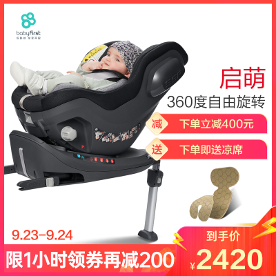 Babyfirst寶貝第一啟萌 0-4歲新生兒兒童安全座椅360度旋轉汽車用寶寶嬰兒座椅-紫金黑