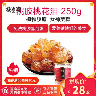 福东海 买2发3 云南天然非野生250g桃胶可组合桃浆皂角米雪燕羹旗舰店正品