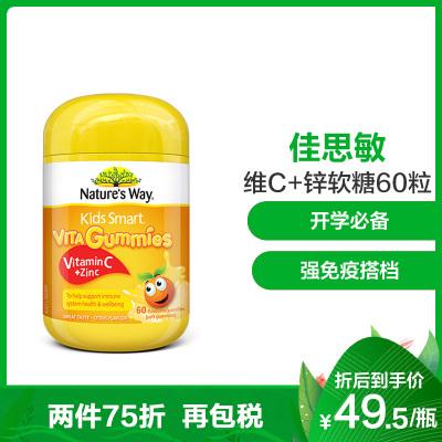 【增強抵抗力】澳萃維/佳思敏(Nature's Way)進口兒童維生素VC+補鋅軟糖 60粒/瓶裝 2歲以上