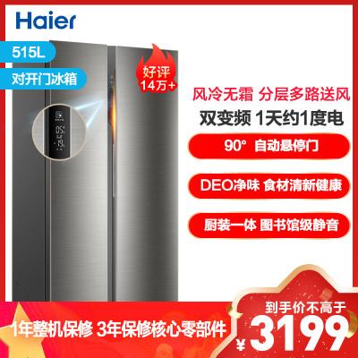 海爾(Haier)515升 對開門冰箱 雙變頻無霜 纖薄機身 多路送風 節能靜音 家用電冰箱 BCD-515WDPD