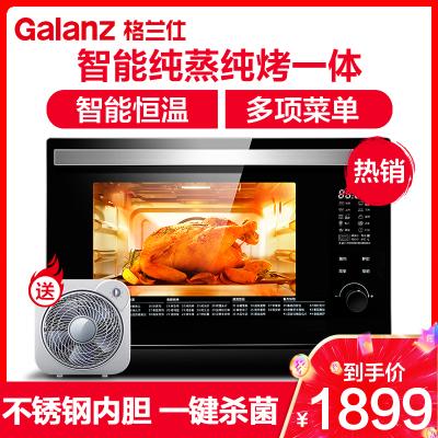 格蘭仕(Galanz)SG26T-D21蒸箱烤箱二合一 家用多功能電蒸爐臺式蒸烤一體機烘焙電蒸汽烤箱 26L大容量 黑色