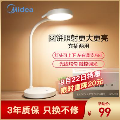 美的(Midea)護眼臺燈LED學習燈宿舍臥室床頭書桌學生護眼燈閱讀便攜寫字