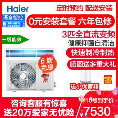 【新品】海爾Haier大3匹全直流變頻一級能效風管機一拖一自清潔家用客廳中央空調KFRD-72NW/64DDA21Z