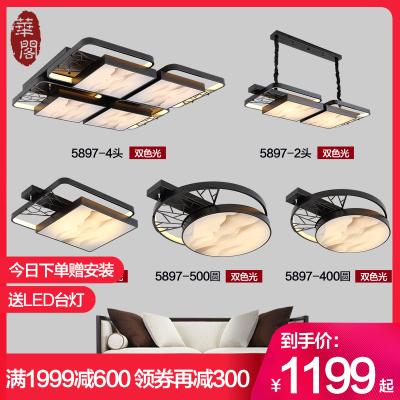 華閣 新中式吸頂燈客廳燈中國風長方形臥室燈餐廳燈led復古簡約全屋燈具套餐5897