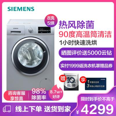 西门子(SIEMENS)XQG80-WD12G4681W 8KG洗5KG烘热风除菌 全自动 变频 洗烘一体机洗衣机(银色