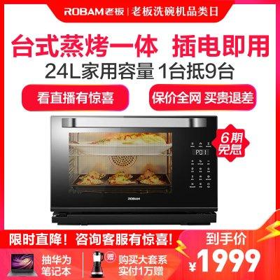 老板(Robam)24L蒸烤箱二合一 家用多功能臺式蒸烤一體機烘焙電蒸汽烤箱KZTS-24-CT73X