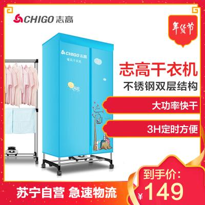 志高(CHIGO)干衣机ZG12A-JBM05 双层不锈钢3小时定时1200W家用暖风烘干机烘衣机带毛巾架烘鞋暖被