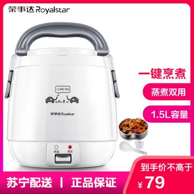 榮事達(Royalstar)電飯煲RX-MN15F迷你電飯鍋1-2人煮飯學生宿舍家用1.5L容量