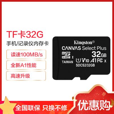 金士頓(Kingston)32GB TF卡手機內存卡 讀100MB/s存儲卡 V10 U1 A1 Micro SD卡