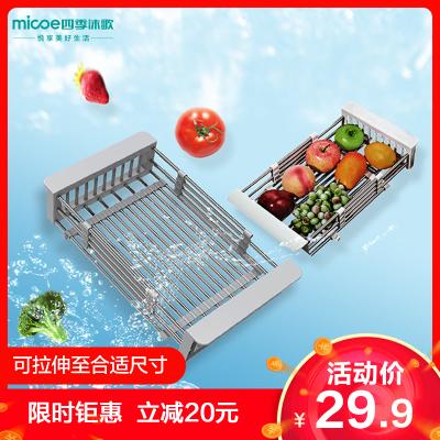 四季沐歌(MICOE) 廚房置物架碗碟筷子瀝水籃不銹鋼水槽伸縮瀝水架