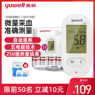 魚躍(YUWELL)血糖儀家用智能免調碼580血糖測試儀100支瓶裝試紙試條醫用級精準血糖儀