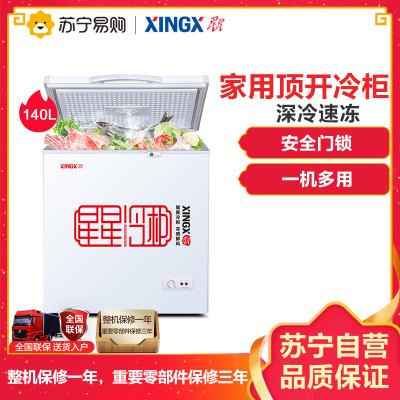 星星(XINGX) BD/BC-140E 140升 卧式冷柜 家用顶开门 优质压缩机 加厚发泡层 冷藏冷冻转换(白色)