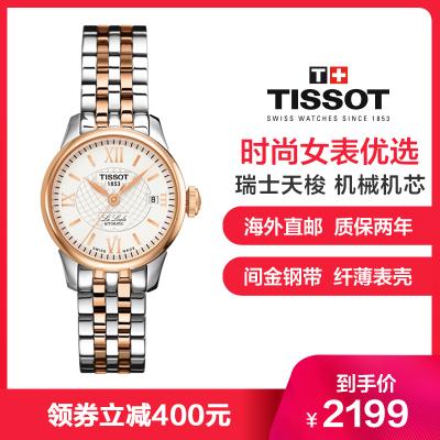 手表天梭(TISSOT)手表機械表力洛克瑞士女表自動機械女士手表時尚腕表情侶手表女