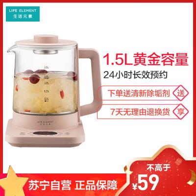 生活元素(LIFE ELEMENT)養生壺D60-H01辦公室家用多功能小型迷你全自動電熱水壺煮花茶器智能預約保溫