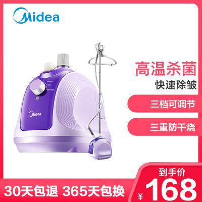 美的(Midea)掛燙機 YGJ15B3 3檔1.5L水箱防干燒功能單桿立式蒸汽電熨斗家用迷你手持掛式熨燙機熨衣機