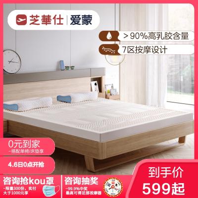 芝華仕天然乳膠墊1.8m橡膠床墊1.5米1.2兒童學生墊薄家用雙人D024