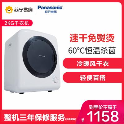 松下(Panasonic) NH-20B2T 2公斤迷你干衣機 小型家用 速干 節能 靜音 滾筒洗衣機(白色)