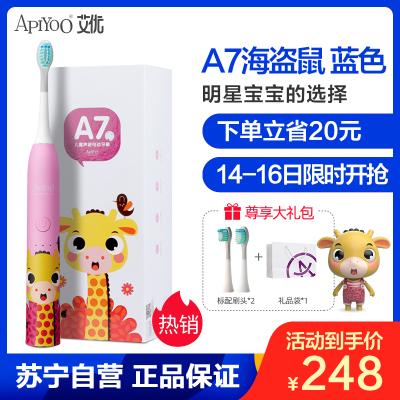 荷兰艾优APIYOO官方旗舰店 儿童声波电动牙刷 A7 防水充电式 3-12岁儿童款 斑尼鹿 粉色
