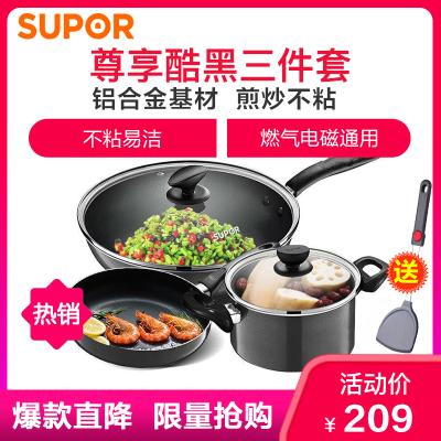蘇泊爾(SUPOR )鍋具套裝組合三件套不粘鍋少油煙平底湯炒煎鍋鋁合金基材電磁爐通用鍋具TP1617K