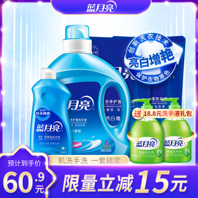 藍月亮 洗衣液機洗2kg瓶裝+1kg*2袋裝+500g瓶大包裝套裝亮白增艷深層潔凈護理