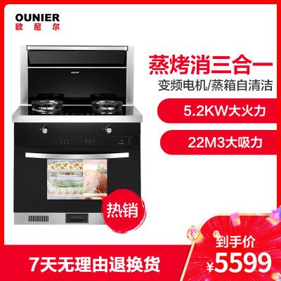 歐尼爾OUNIER LX5-BZK一體式廚房一體機帶蒸烤箱下排煙式家用環保灶燃氣自動清洗變頻電機油煙機天然氣集成灶
