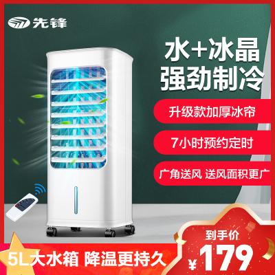 先鋒(SINGFUN) 空調扇冷風扇家用節能靜音制冷風扇遙控大風力單冷空調風扇 DKT-L7