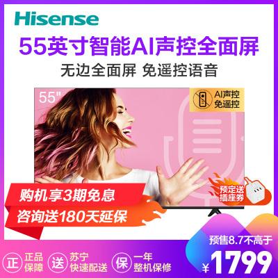 海信(Hisense)HZ55E3D-PRO 55英寸 4K超高清 HDR 无边全面屏 AI声控 人工智能平板电视机