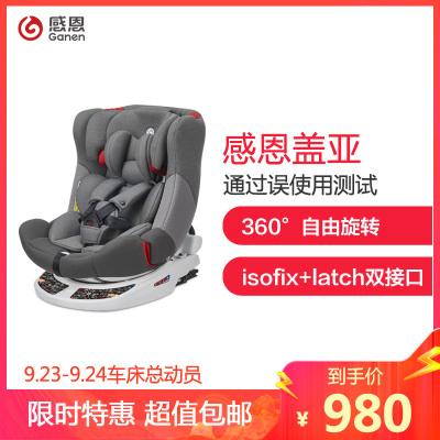 感恩蓋亞0-12歲兒童安全座椅360度旋轉汽車用車載坐椅isofix嬰兒