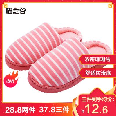 喵之谷简约时尚秋冬新款条纹棉拖室内家居棉拖鞋情侣棉拖保暖月子鞋