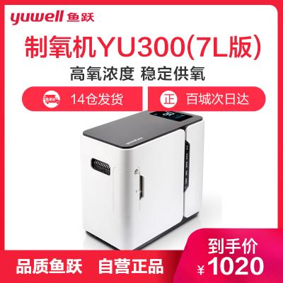 魚躍(YUWELL) 制氧機YU300 老人孕婦學生家庭保健吸氧機氧氣機