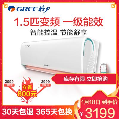格力(GREE)1.5匹 变频 KFR-35GW/NhPcB1W 云锦 一级能效 WIFI云控 冷暖 空调 挂机