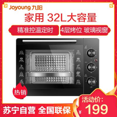九阳电烤箱KX32-J95 家用烘焙多功能 32升大容量 精准控温定时 可视电烤箱