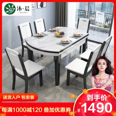沐晨 餐桌 實木餐桌 大理石餐桌椅組合可伸縮折疊木質圓桌簡約現代小戶型吃飯桌子